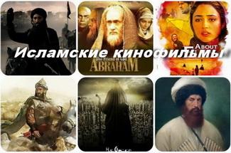 Исламские фильмы