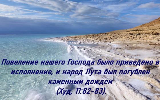 Море Пророка Лута