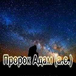 Пророк Адам