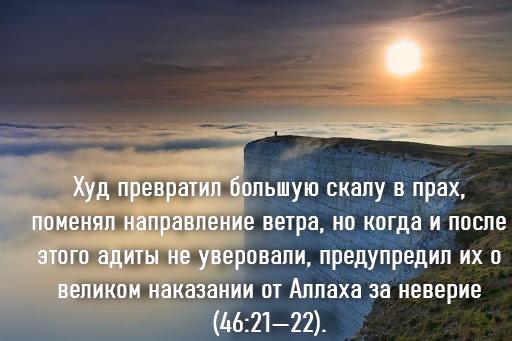 Пророк Худ высказывания