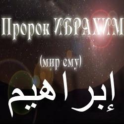 Пророк Ибрагим