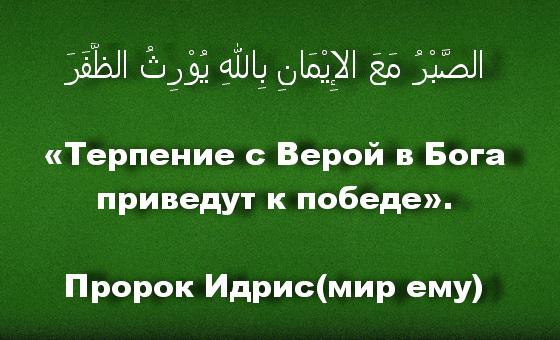 Пророк Идрис мудрые высказывания