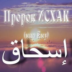 Пророк Исхак
