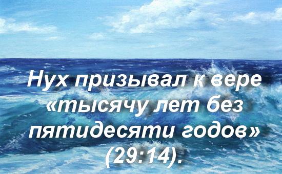Пророк Нух высказывания