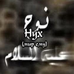 Пророк Нух биография