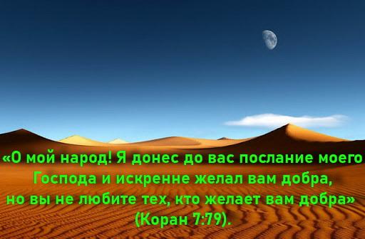 Пророк Салих высказывания
