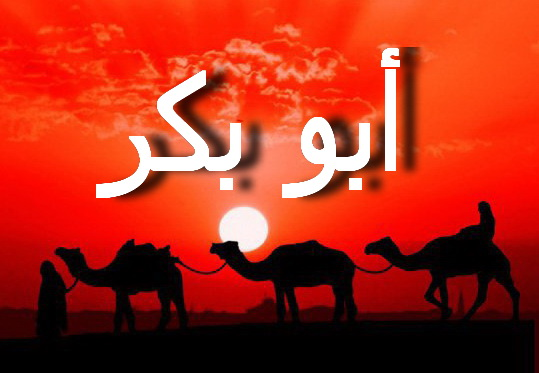 Абу Бакр ас-Сиддик биография