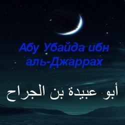 Абу Убайда ибн аль-Джаррах