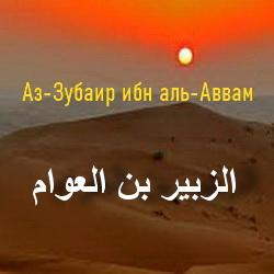 Аз-Зубаир ибн аль-Аввам