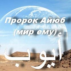 Пророк Айюб