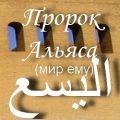 Пророк Альяса