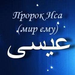 Пророк Иса