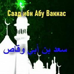 Саад ибн Абу Ваккас история жизни