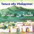 Тальха ибн Убайдуллах