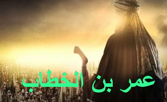 Умар ибн аль-Хаттаб биография