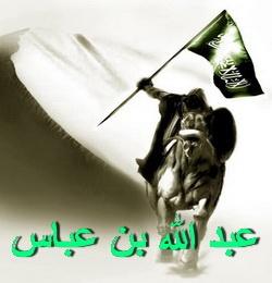 Абдуллах ибн Аббас