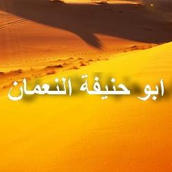 Абу Ханифа
