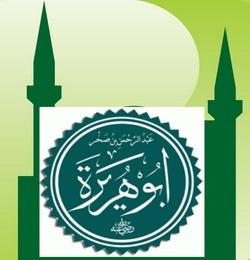 Абу Хурайра исламский ученый и сподвижник пророка Мухаммада