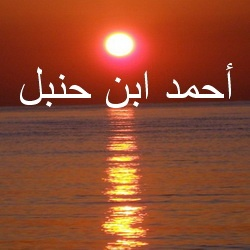 Ахмад ибн Ханбаль