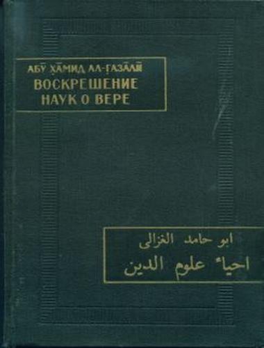 Аль-Газали.Воскрешение наук о Вере