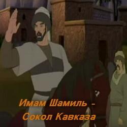 Имам Шамиль - Сокол Кавказа