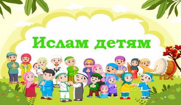 Ислам детям