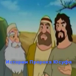 Истории Пророка Юсуфа