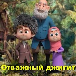 Отважный джигит мультфильм