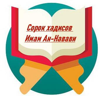 Сорок хадисов ан-Навави