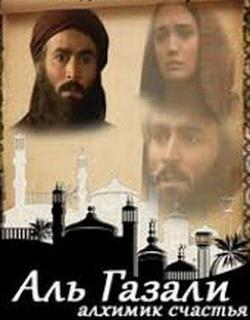 Имам Аль-Газали. Алхимик счастья