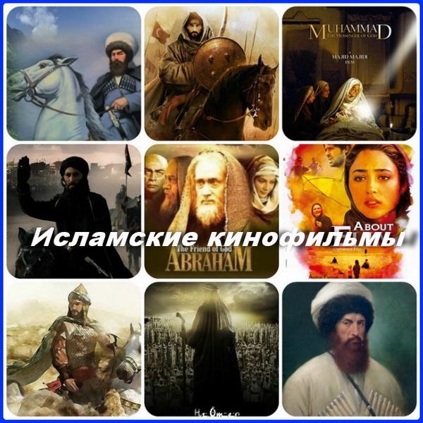 Исламские кинофильмы