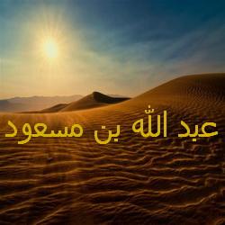 Абдуллах ибн Масуд