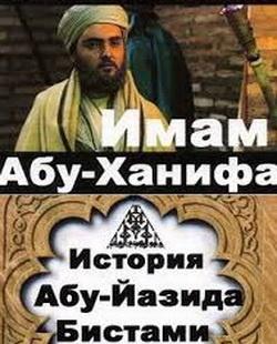 Имам Абу Ханифа ислам фильм