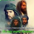 По зову внука Пророка ислам фильм