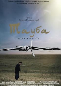 Тауба ислам фильм