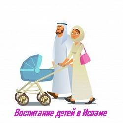 Воспитание детей в Исламе (10 рекомендаций)