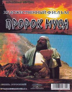 Великий пророк Муса