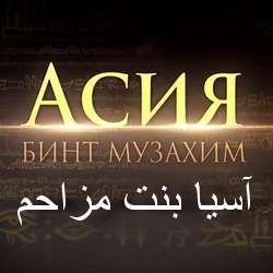 Асия бинт Музахим