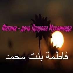 Фатима бинт Мухаммад