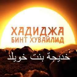 Хадиджа бинт Хувайлид