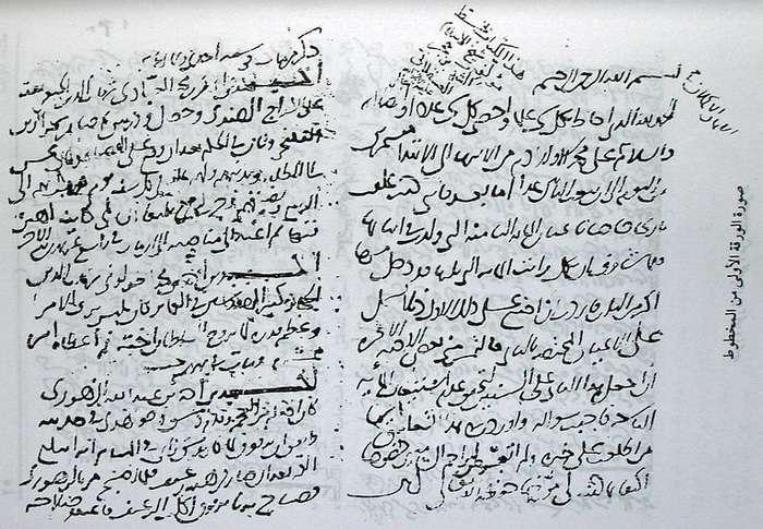 Ибн Хаджар аль-Аскаляни