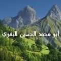Имам аль-Багави