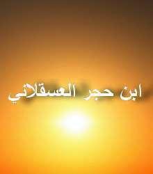 Имам Ибн Хаджар