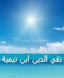 Имам Ибн Таймийя