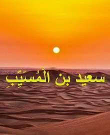 Имам Саид ибн Мусайиб