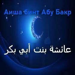 Аиша бинт Абу Бакр