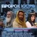 Пророк Юсуф исламский фильм