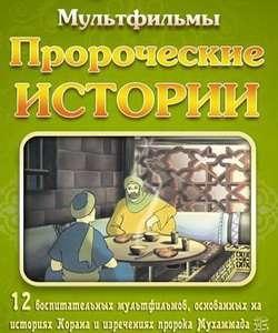 Сборник исламских мультфильмов об историях Пророков