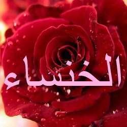 Аль-Ханса бинт Амр ас-Суламия
