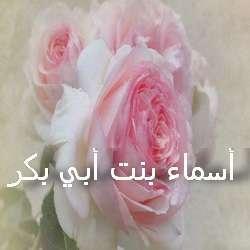 Асма бинт Абу Бакр